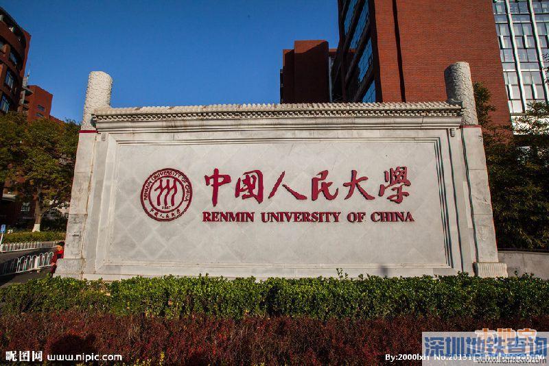 人民大学深圳创新学院宝安选址 2018年完成建设