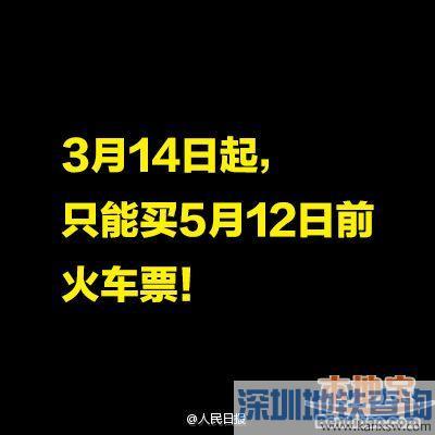 火车调图:5月12日之后的火车票4月中旬起发售