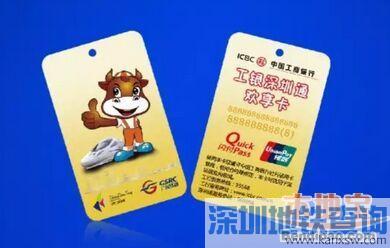 国内首张深圳通后付卡诞生 先刷卡再充值