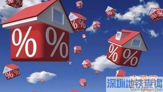 深圳首套房贷利率普遍9折 百万房贷30年月省196元