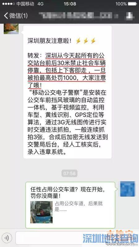 深圳车主怕走公交车道被罚?让深圳交警给你支招!