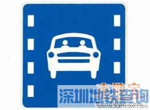 深圳共乘车道最快上半年推出 2名或以上乘客可用