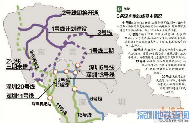 深圳地铁20号线线路图 深圳地铁二十号线线路图