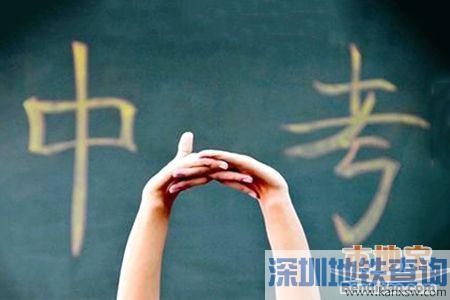 2016深圳中考明日报名 随迁子女中考有调整