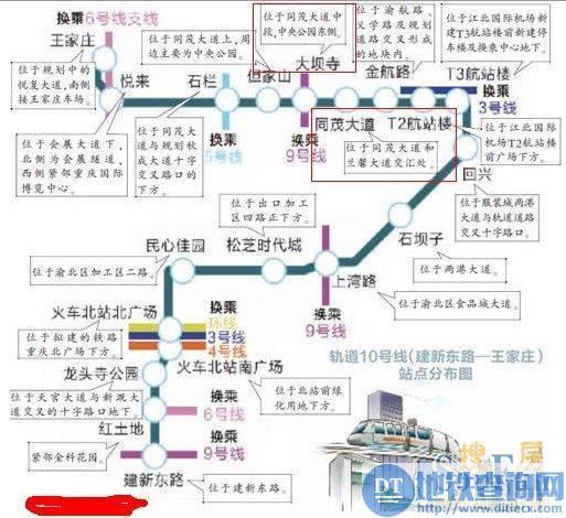 重庆地铁轨道10号线高架桥合龙 预计将在明年底通车