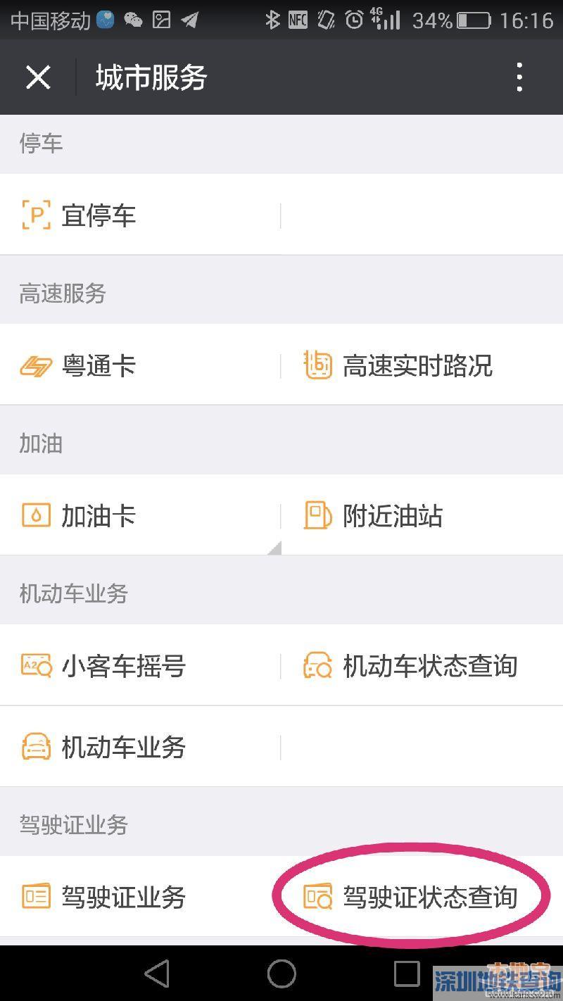 深圳交通违章可上微信处理 一键搞定(流程图解)