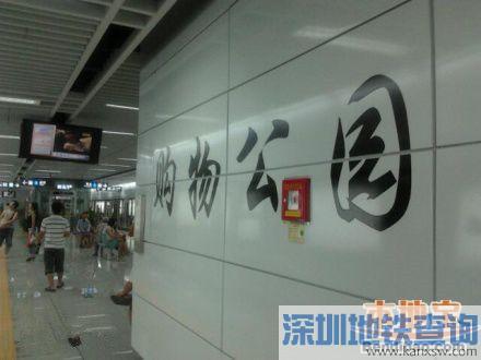 深圳购物公园站交通指南(位置+交通)