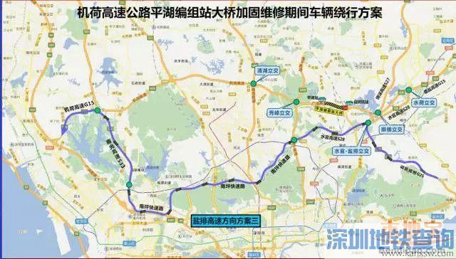 深圳机荷高速将限行3个月 车主出行需绕行(图解)
