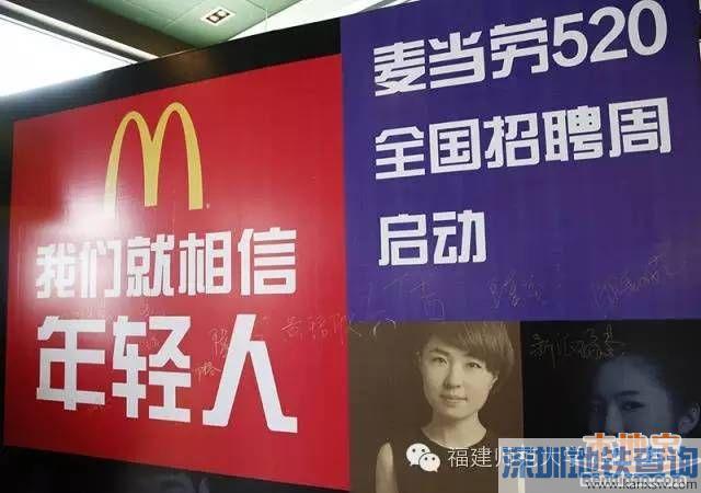 麦当劳招聘周启动 深圳麦当劳招8000员工