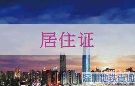 旧居住证6月1日失效 一文看懂深圳居住证