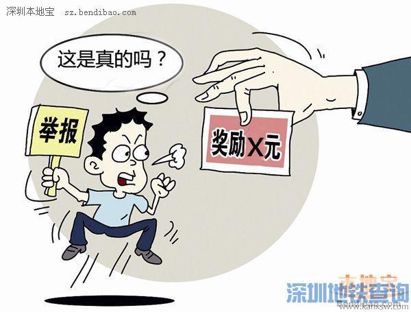 深圳交警有奖举报反响强烈 5天发放奖金76700元