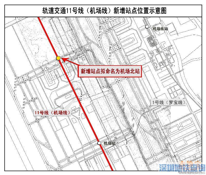 地铁11号线机场北站  衔接铁路连通广州 东莞 中山 茂名