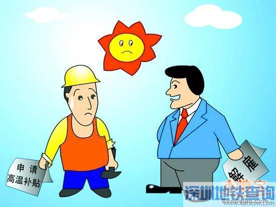 2016深圳高温补贴什么时候可以领?