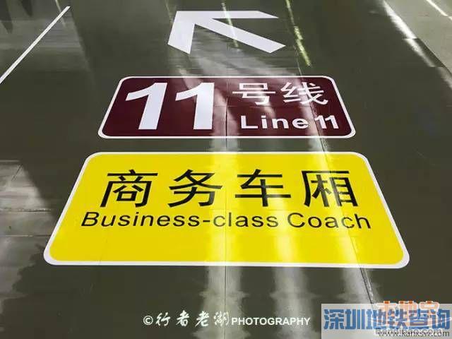 深圳地铁11号线运营时间表 首尾班车到达时间