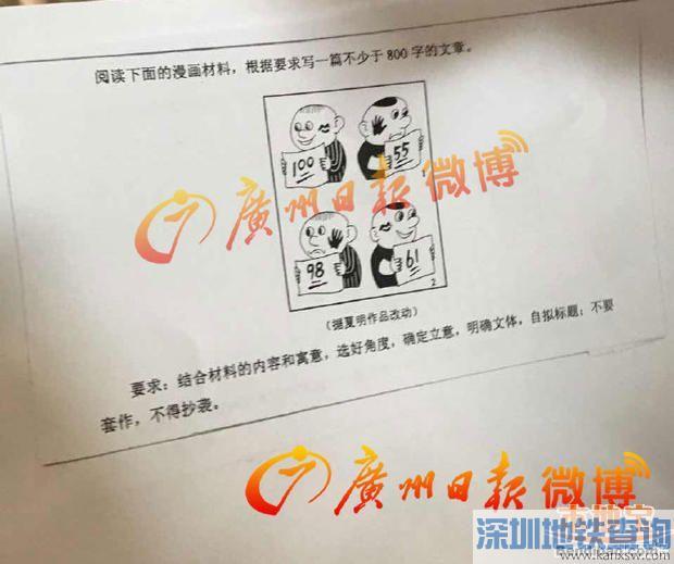 2016广东深圳高考作文 看图漫画作文
