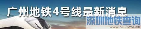 2014年12月广州地铁4号线南延段最近进度:均开始土建