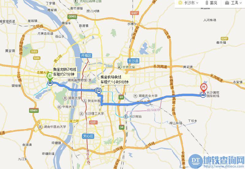 长沙汽车西站到长沙黄花国际机场怎么走