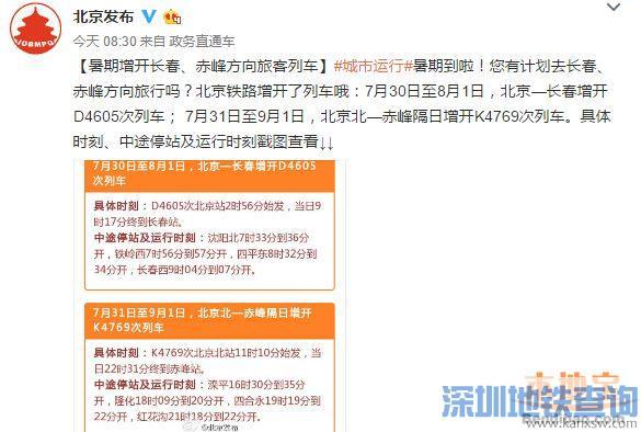 赤峰至北京列车时刻表