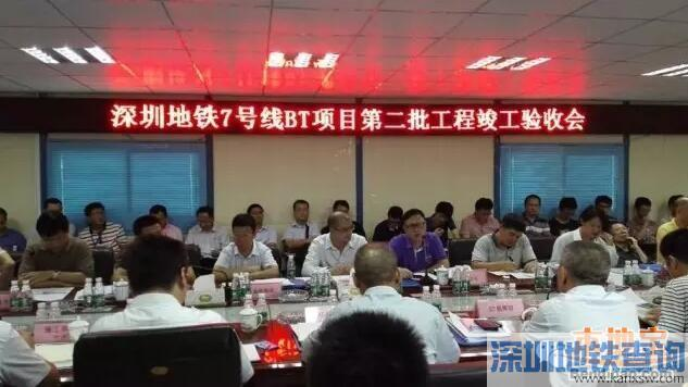 深圳地铁7号线BT项目第二批工程通过竣工验收