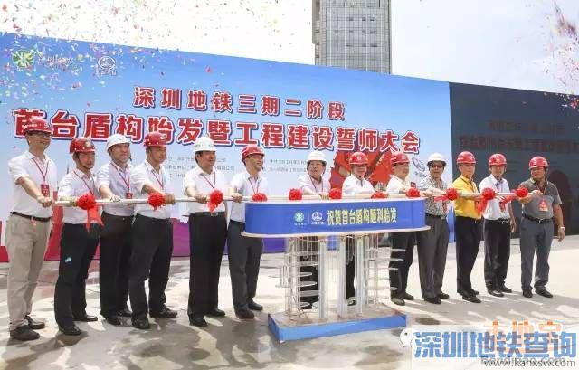 深圳地铁6号线最新进展 施工进入新起点