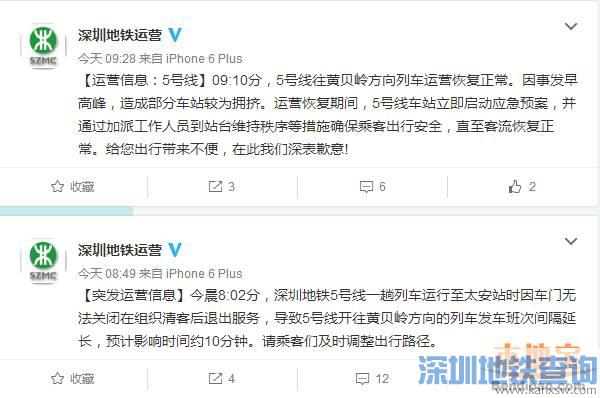 深圳地铁5号线突发故障 网友吐槽环中线频发故障