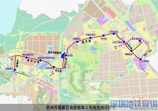 苏州有轨电车2号线线路图最新图片