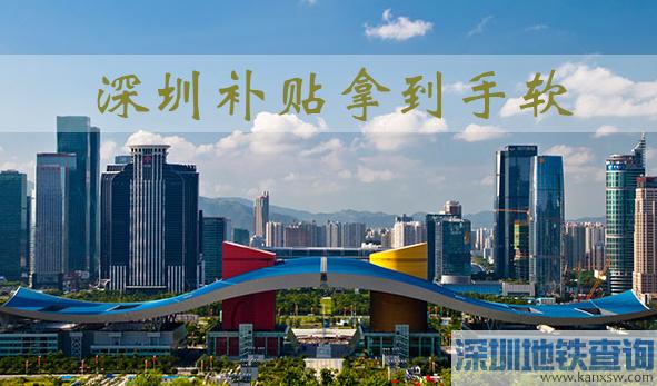 毕业来深圳 补贴拿到手软