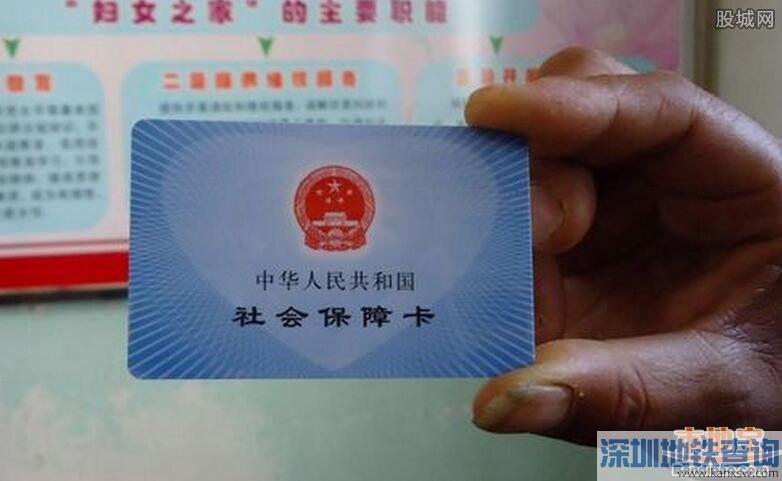 深圳社保费率调整 市民影响如何?