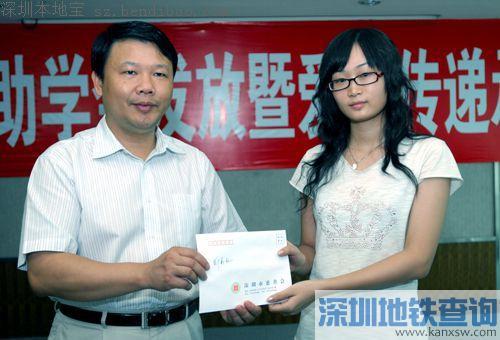 深圳雏鹰展翅助学申请 2016年大学学费马上就办