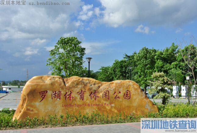 深圳罗湖体育休闲公园有什么好玩的? 罗湖体育休闲公园游玩全攻略