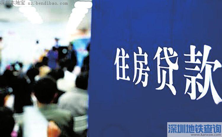 广东公积金互贷互认情况 异地缴存可在深圳贷款买房