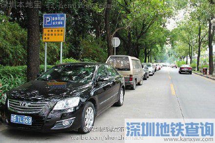 深圳路边停车将开启先停车后付费模式