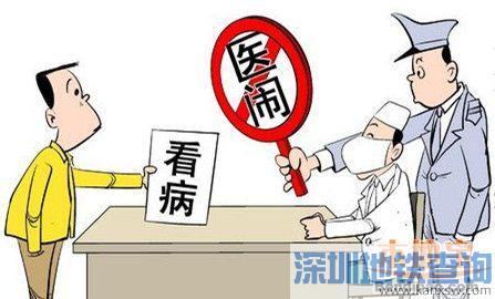 深圳医疗条例通过 患者与医疗人员有什么好处?