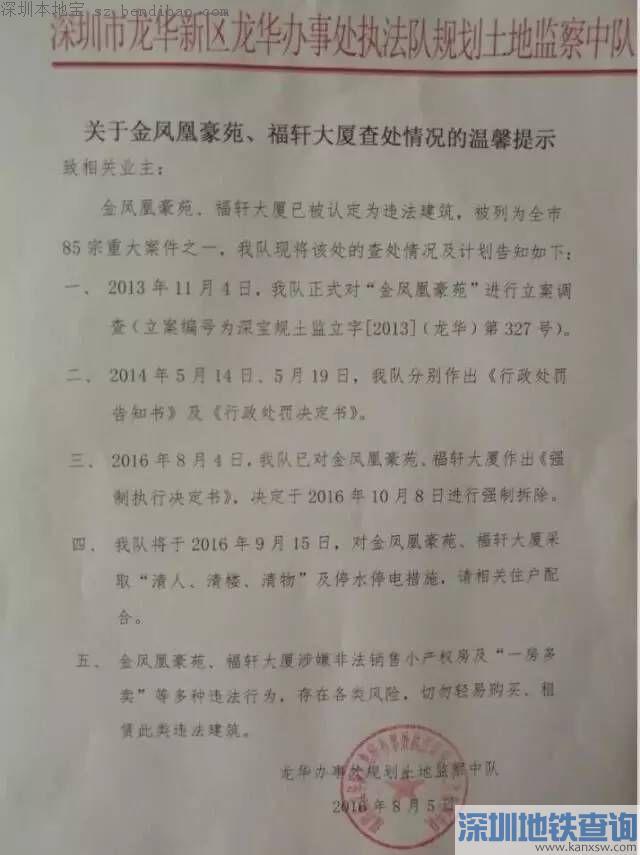 深圳近千户居民楼将被强拆 小产权房还能买吗?
