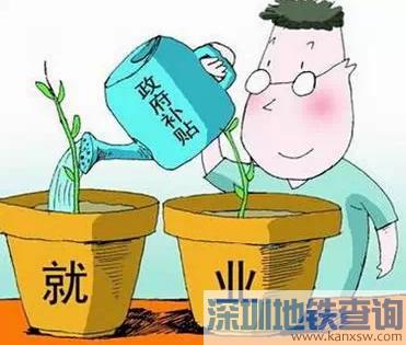"""深圳毕业生到""""中小微企业""""就业 可享补贴2000元"""