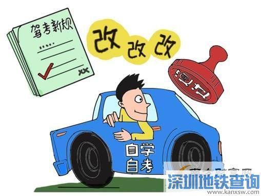 驾考新规10月实施