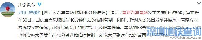 2016南京汽车南站国庆出行提醒:限时40分钟进站