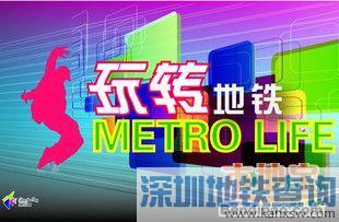 深圳地铁7号线、9号线票价情况