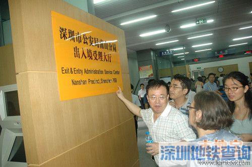 南山出入境办证大厅升级中 10月份可24小时自助办理业务