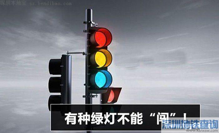 冲绿灯首张罚单开出 司机:首单有打折吗?