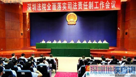 深圳法院全面落实司法责任制 判案问题如何追责?