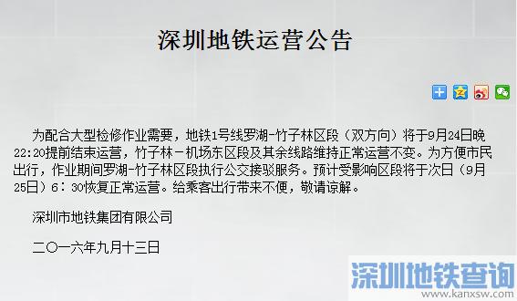 本周六深圳地铁1号线部分区段提前结束运营