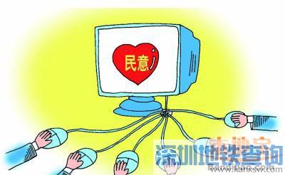 深圳公交线将建微信群收集意见
