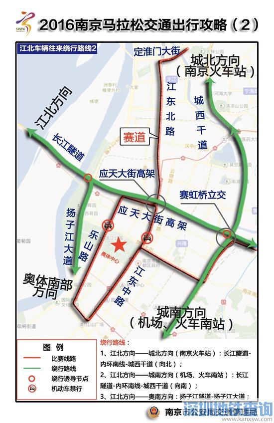 2016南京马拉松交通管控路段时间段、绕行全攻略