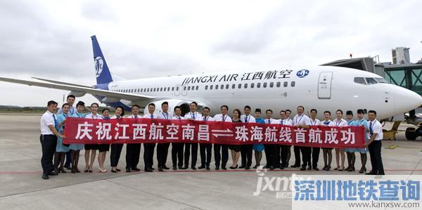 江西航空新开南昌=珠海航线 每周往返两趟