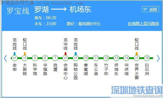 深圳地铁1号线行车间隔缩短 附罗宝线各站点首末车时间