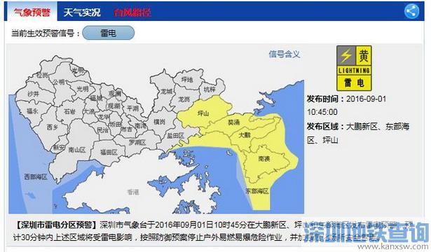 深圳未来一周天气预报(9.3-9.10) 雷雨气温回落今日转阵雨伴大风和雷暴