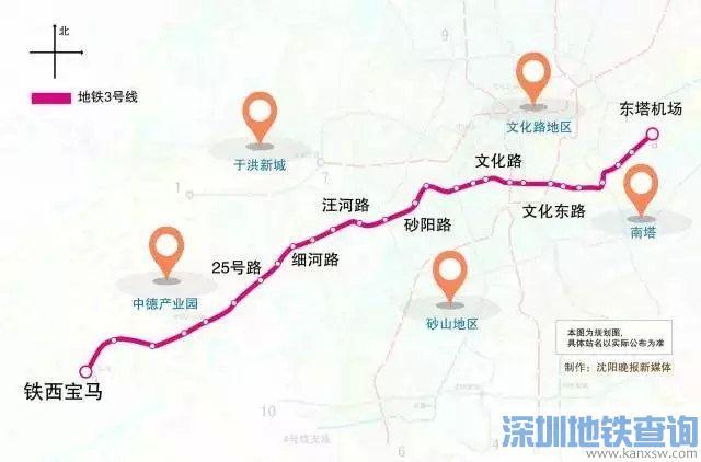 沈阳地铁3号线什么时间开工建设?预计今年年底