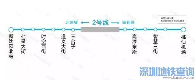 沈阳地铁2号线南延线今年9月将开工建设