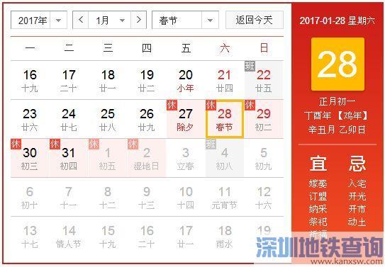 2017春节高速免费几天?2017春节高速免费时间一览